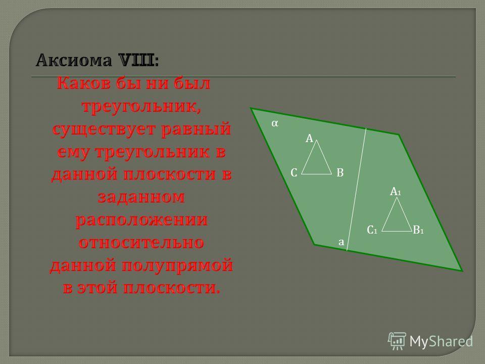 α а А ВС А1А1 В1В1 С1С1