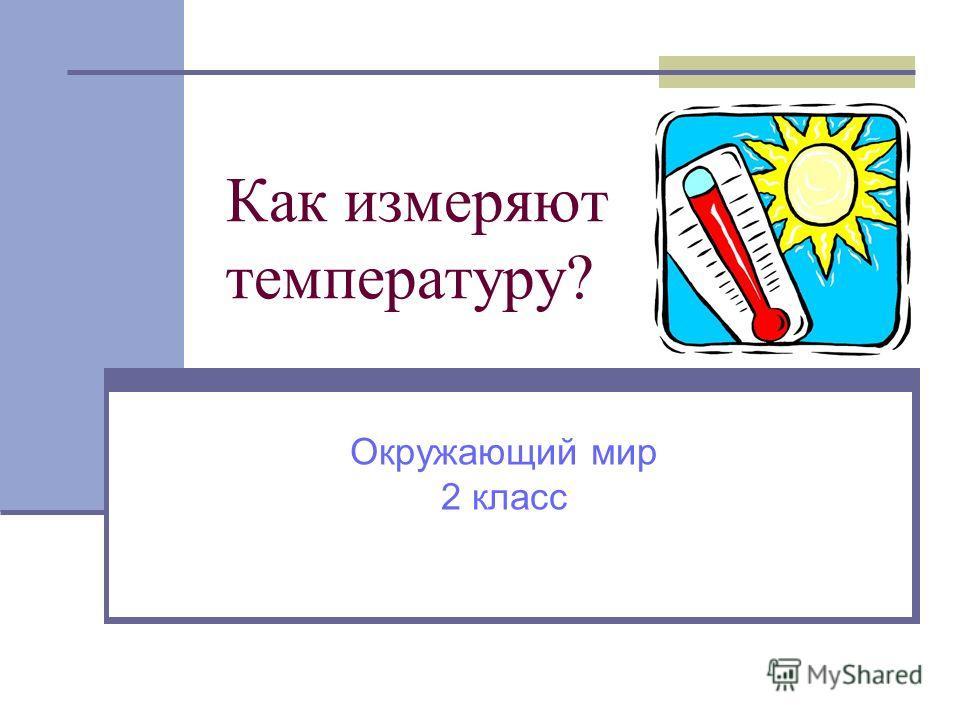 Как измеряют температуру? Окружающий мир 2 класс