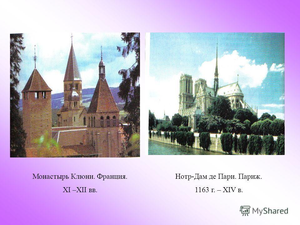 Монастырь Клюни. Франция. XI –XII вв. Нотр-Дам де Пари. Париж. 1163 г. – XIV в.