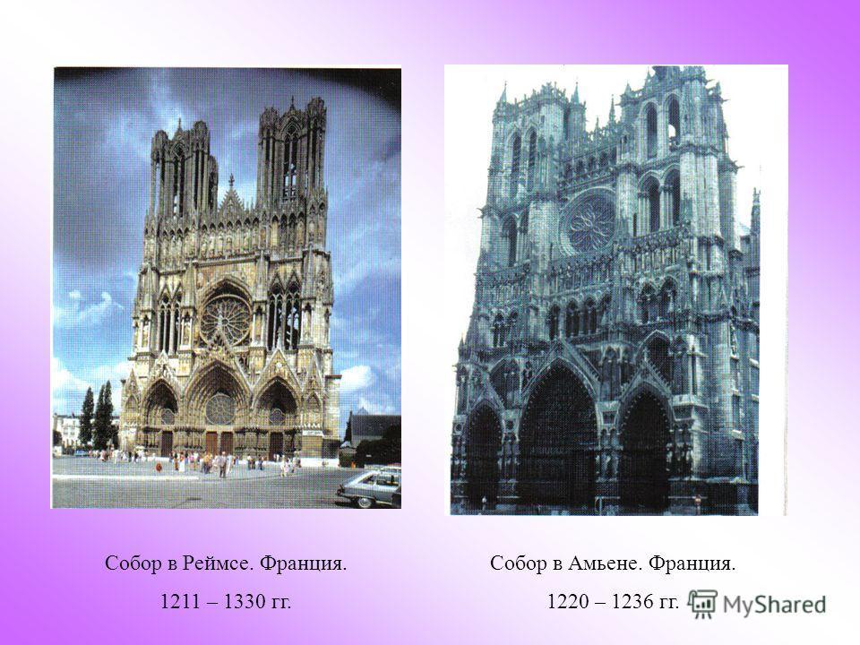 Собор в Реймсе. Франция. 1211 – 1330 гг. Собор в Амьене. Франция. 1220 – 1236 гг.