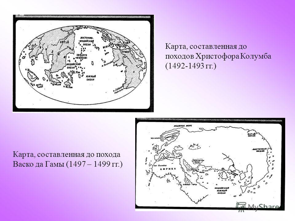 Карта, составленная до походов Христофора Колумба (1492-1493 гг.) Карта, составленная до похода Васко да Гамы (1497 – 1499 гг.)