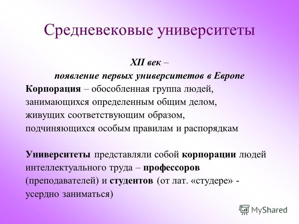 Презентация на тему Культура Западной Европы в xi xv вв  4 Средневековые университеты