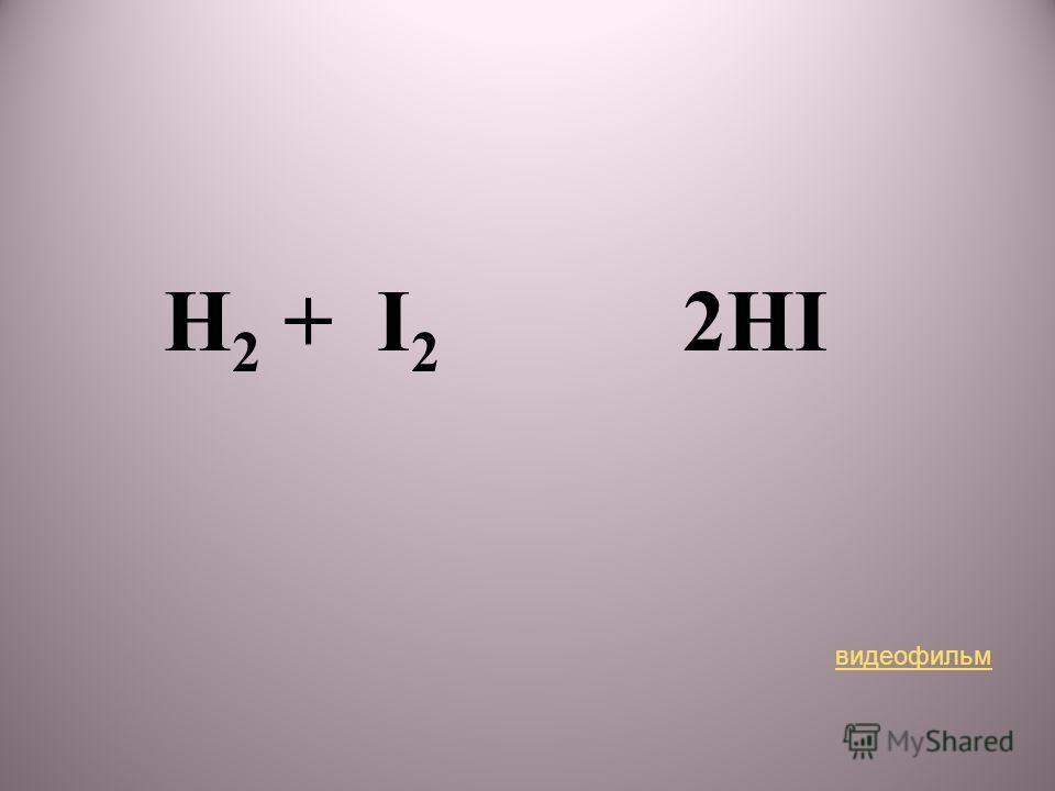 H 2 + I 2 2HI видеофильм