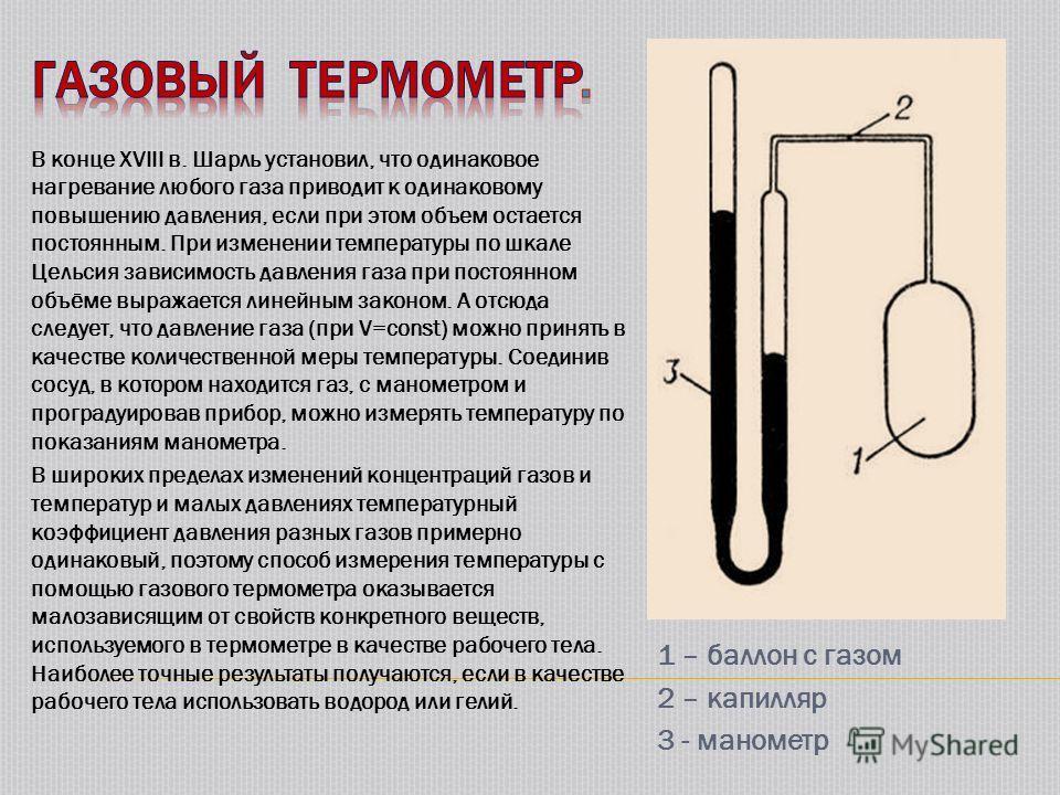 В конце XVIII в. Шарль установил, что одинаковое нагревание любого газа приводит к одинаковому повышению давления, если при этом объем остается постоянным. При изменении температуры по шкале Цельсия зависимость давления газа при постоянном объёме выр