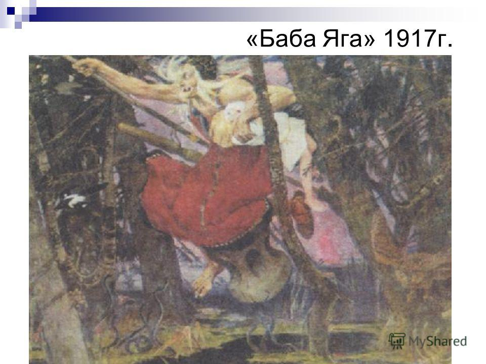«Баба Яга» 1917г.
