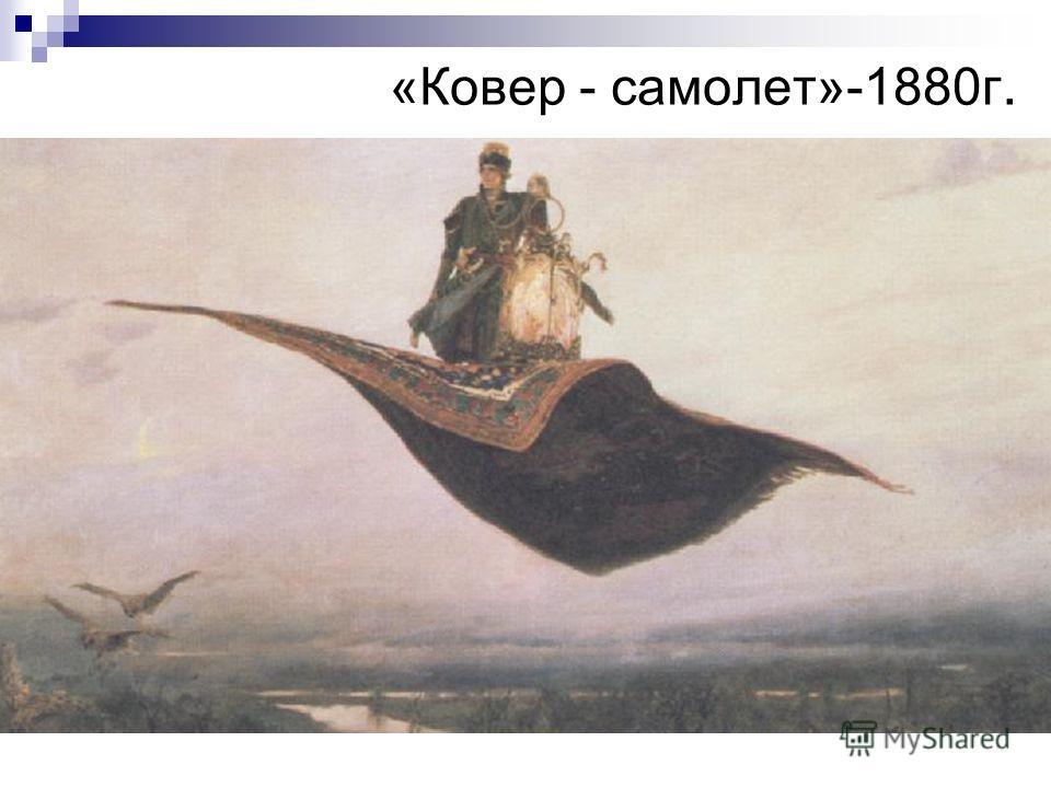 «Ковер - самолет»-1880г.