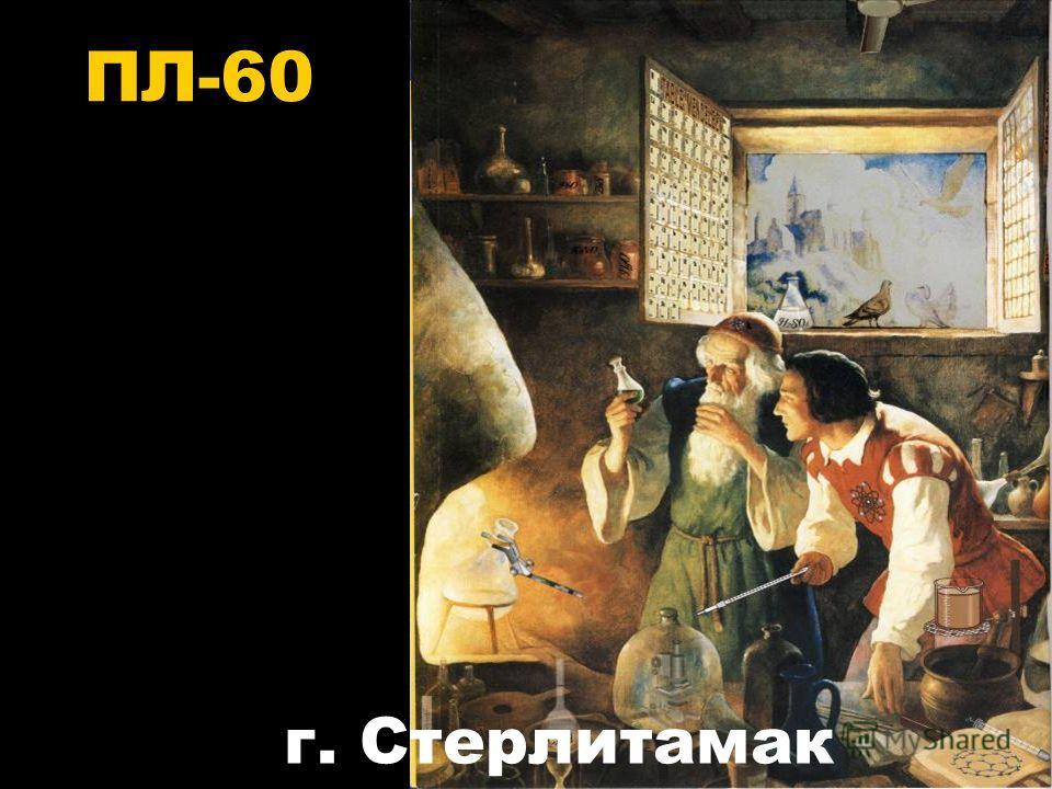 г. Стерлитамак ПЛ-60