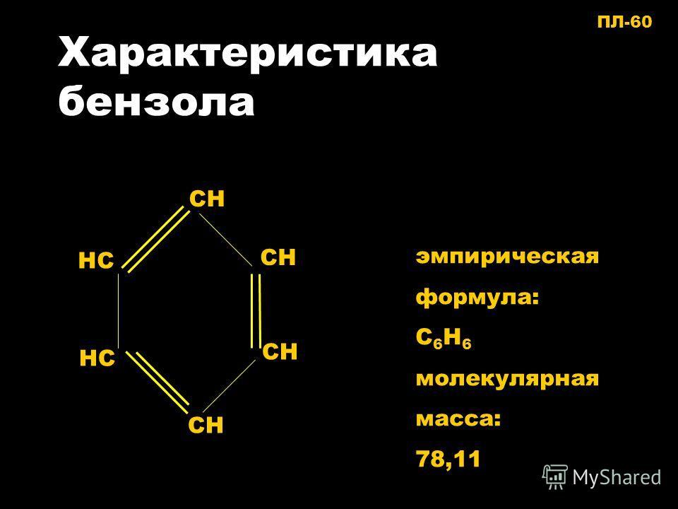 Характеристика бензола эмпирическая формула: С 6 Н 6 молекулярная масса: 78,11 СН НС ПЛ-60