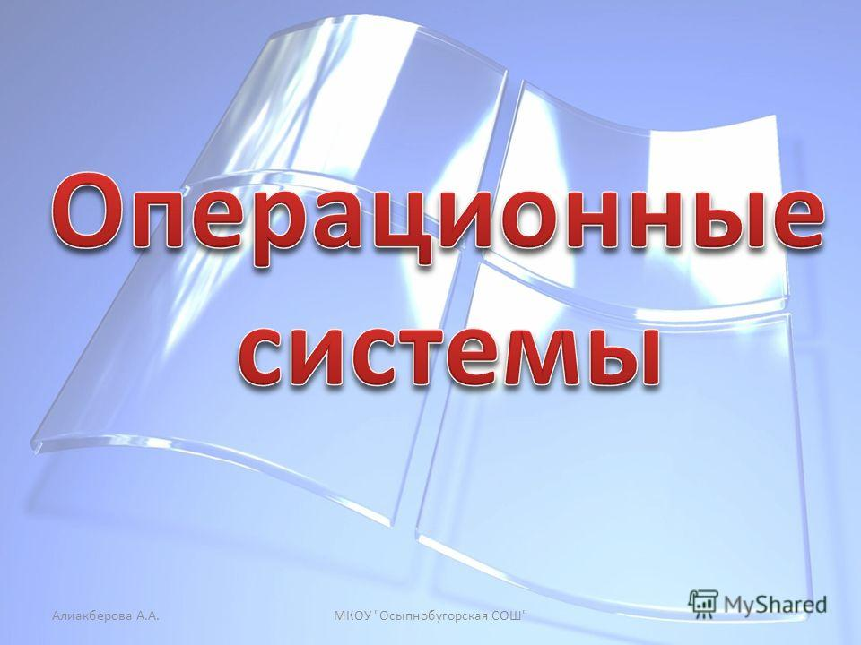 Алиакберова А.А.МКОУ Осыпнобугорская СОШ