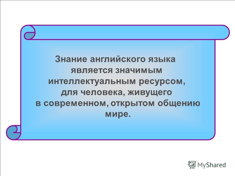 Знание английского языка является значимым интеллектуальным ресурсом, для человека, живущего в современном, открытом общению мире.