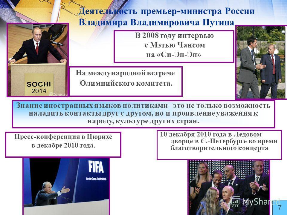 Деятельность премьер-министра России Владимира Владимировича Путина На международной встрече Олимпийского комитета. Знание иностранных языков политиками –это не только возможность наладить контакты друг с другом, но и проявление уважения к народу, ку