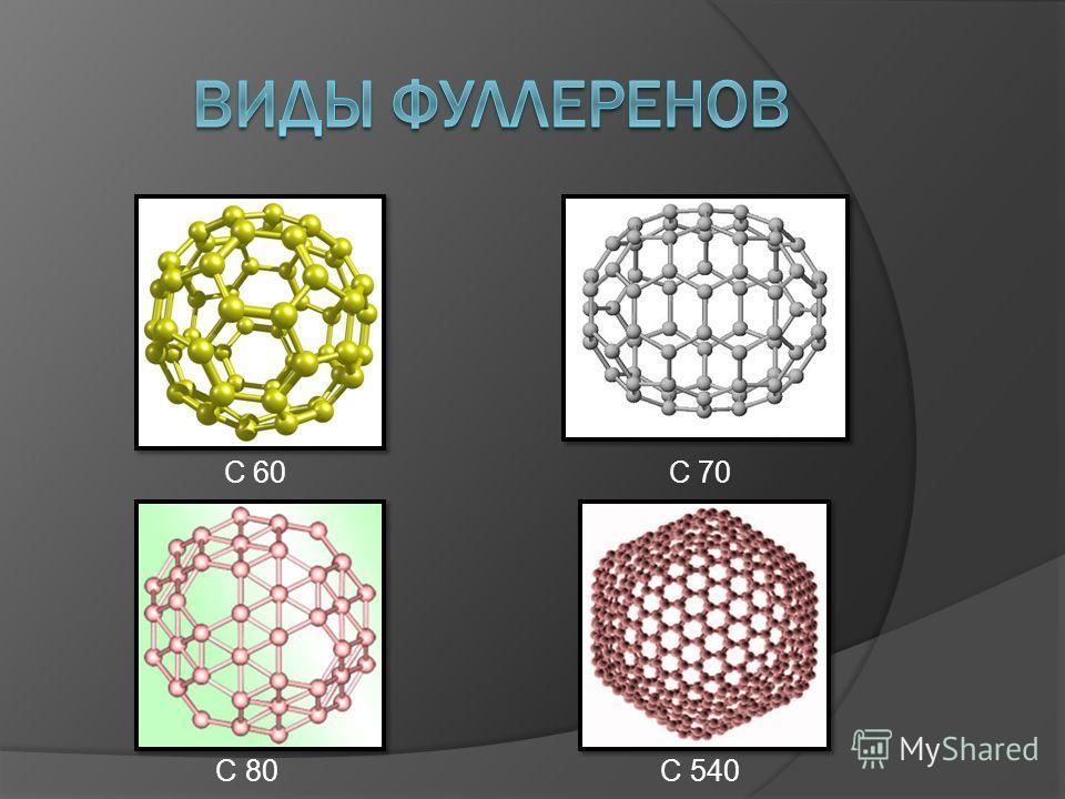 С 60 С 70 С 80 С 540
