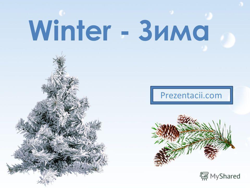 Winter - Зима Prezentacii.com