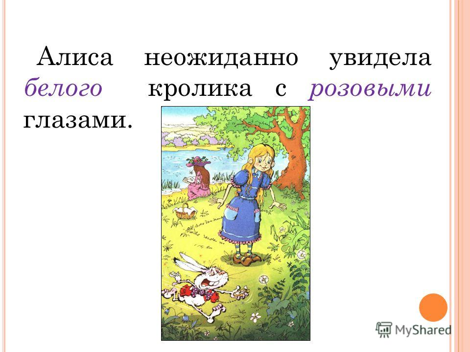 Алиса неожиданно увидела белого кролика с розовыми глазами.