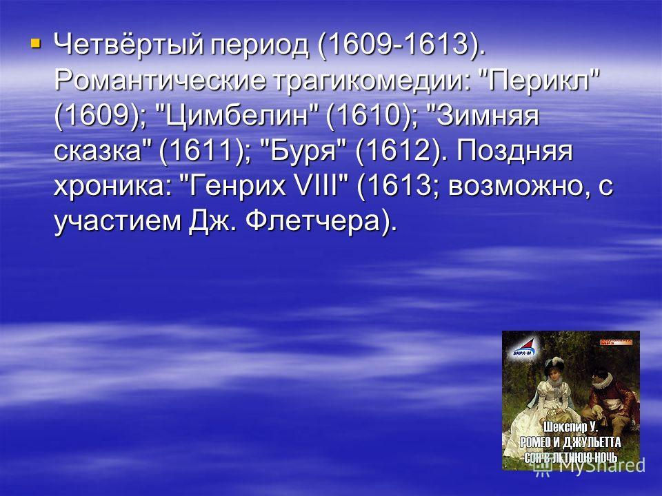 Четвёртый период (1609-1613). Романтические трагикомедии: