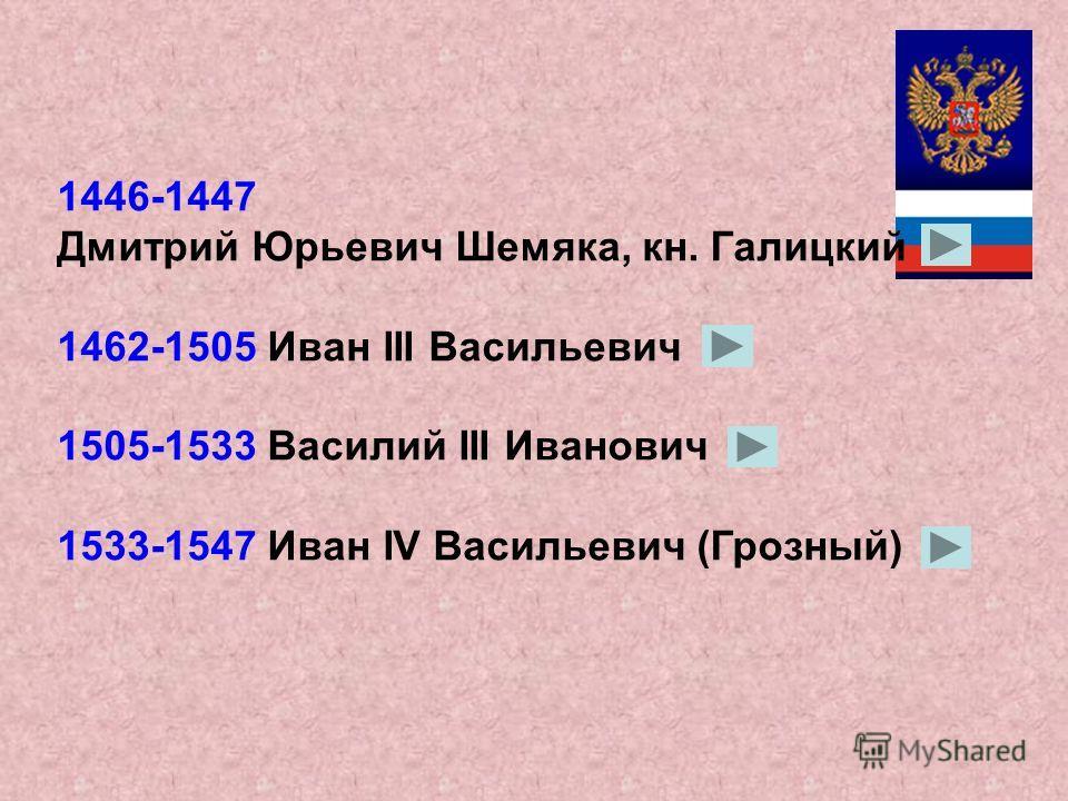 Московские великие князья (наследственные) 1389-1425 Василий I Дмитриевич 1425-1433, 1434-1446, 1447-1462 Василий II Васильевич (Тёмный) 1434 Юрий Дмитриевич, кн. Галицкий 1434 Василий Юрьевич (Косой)