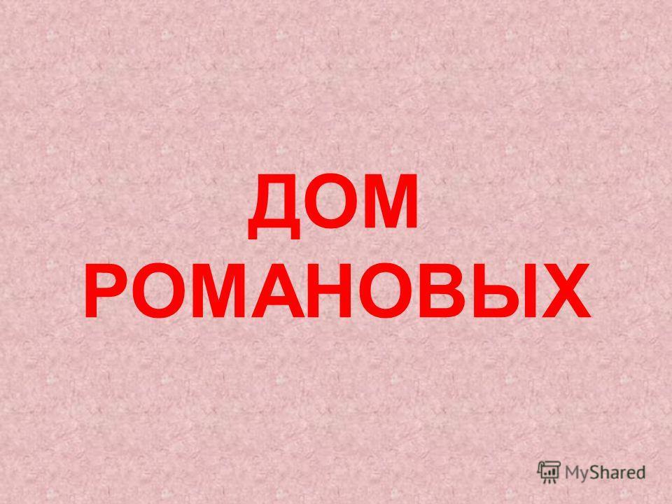 1598-1605 Борис Годунов 1605-1606 Лжедмитрий I 1606-1610 Василий IV Шуйский 1607-1610 Лжедмитрий II (Тушинский вор) 1610-1613 Владислав Ваза