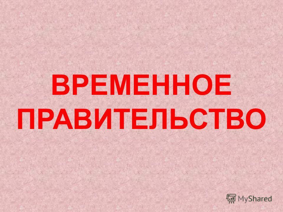 1762-1796 Екатерина II 1796-1801 Павел I Петрович 1801-1825 Александр I Павлович 1825-1855 Николай I Павлович 1855-1881 Александр II Николаевич 1881-1894 Александр III Александрович 1894-1917 Николай II Александрович