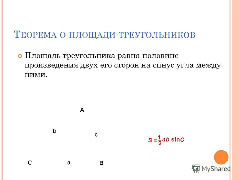 Т ЕОРЕМА О ПЛОЩАДИ ТРЕУГОЛЬНИКОВ Площадь треугольника равна половине произведения двух его сторон на синус угла между ними.