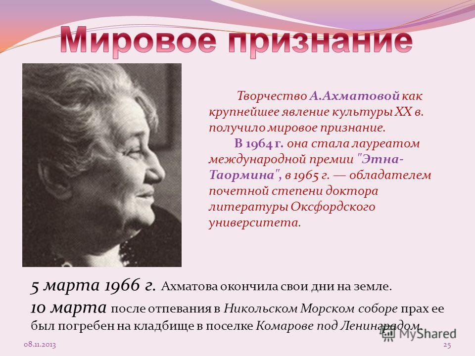 Творчество А.Ахматовой как крупнейшее явление культуры XX в. получило мировое признание. В 1964 г. она стала лауреатом международной премии