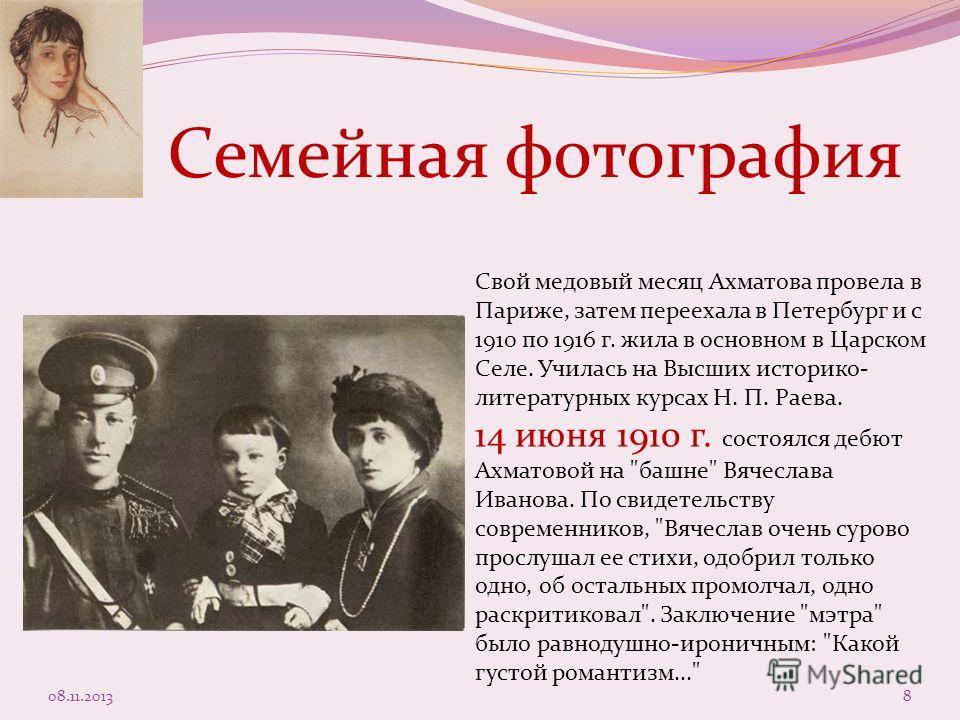 Свой медовый месяц Ахматова провела в Париже, затем переехала в Петербург и с 1910 по 1916 г. жила в основном в Царском Селе. Училась на Высших историко- литературных курсах Н. П. Раева. 14 июня 1910 г. состоялся дебют Ахматовой на