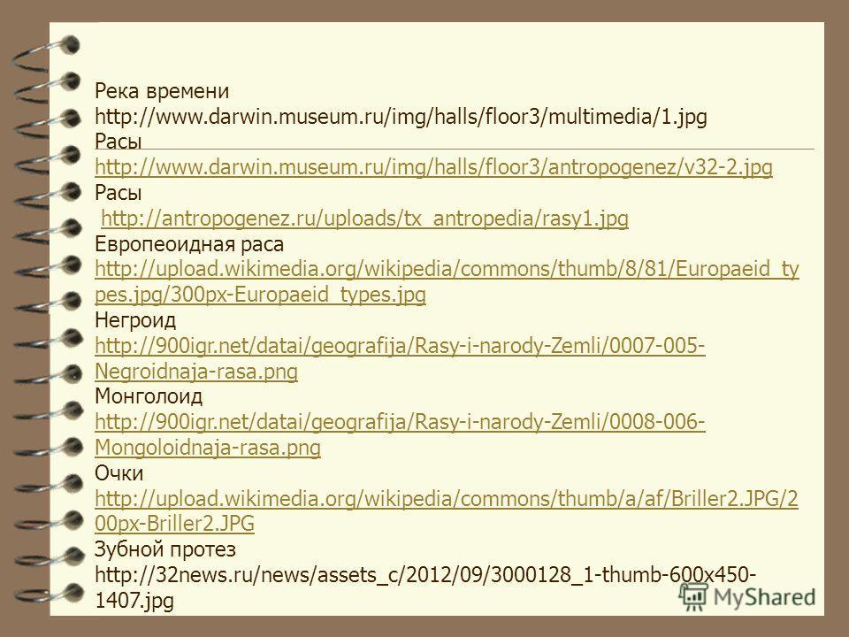 Литература: Сайт музея им.Ч.Дарвина http://www.darwin.museum.ru/ http://www.gbmt.ru/ru/index.phphttp://www.gbmt.ru/ru/index.php/ Статья газеты «Первое сентября» http://bio.1september.ru/ Учебник