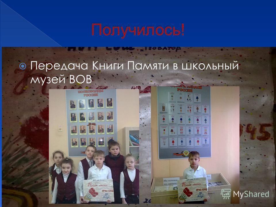 Передача Книги Памяти в школьный музей ВОВ