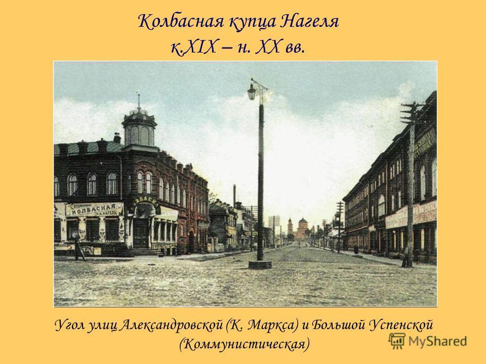 Колбасная купца Нагеля к.XIX – н. XX вв. Угол улиц Александровской (К. Маркса) и Большой Успенской (Коммунистическая)