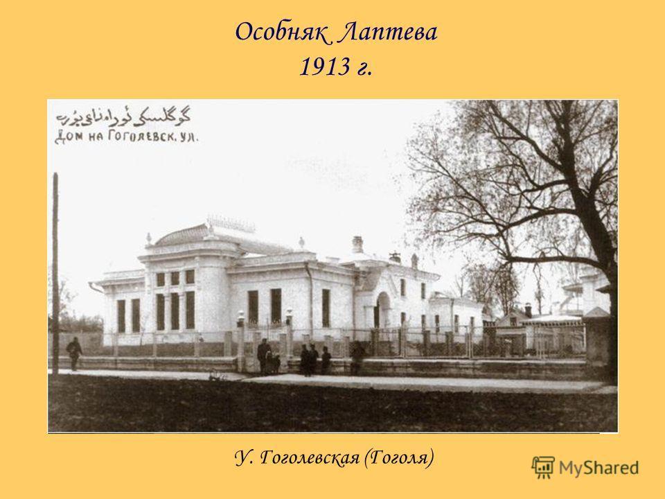 Особняк Лаптева 1913 г. У. Гоголевская (Гоголя)
