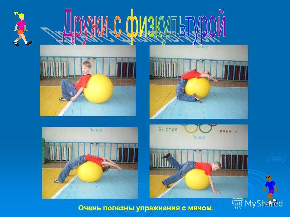 Очень полезны упражнения с мячом.