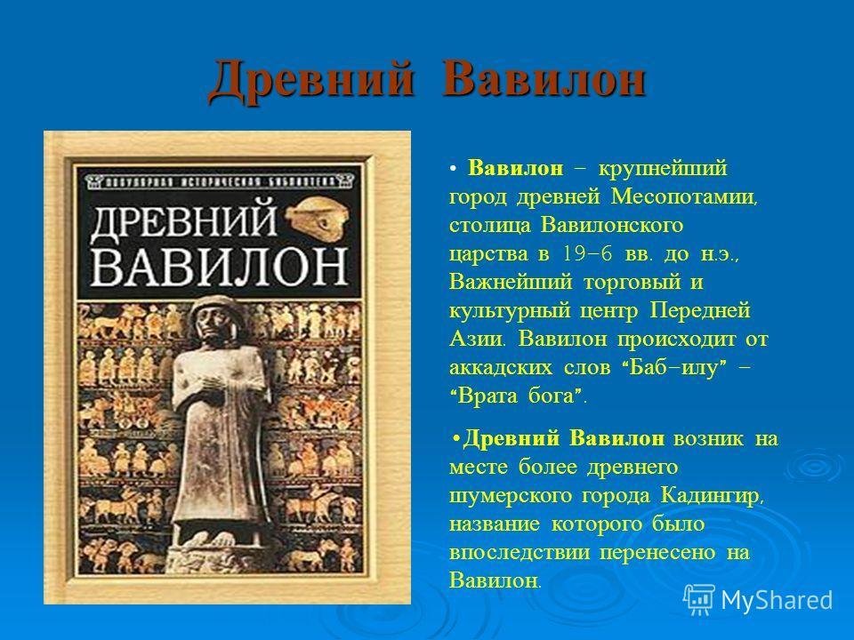 Доклад на тему культура древнего вавилона 7738