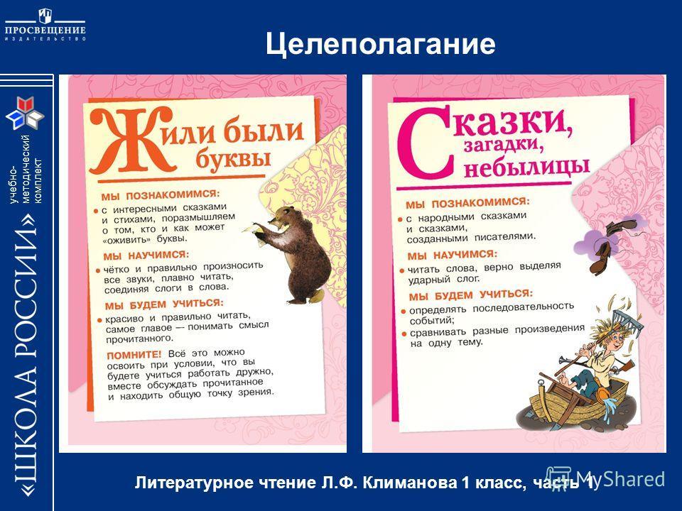 учебно- методический комплект Целеполагание Литературное чтение Л.Ф. Климанова 1 класс, часть 1