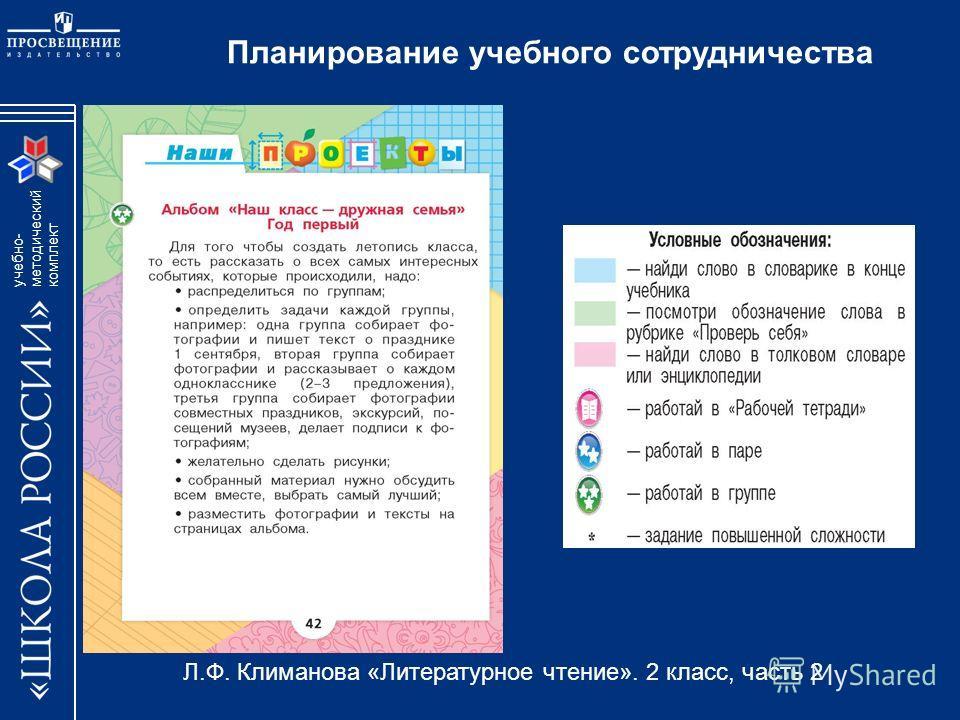 учебно- методический комплект Планирование учебного сотрудничества Л.Ф. Климанова «Литературное чтение». 2 класс, часть 2
