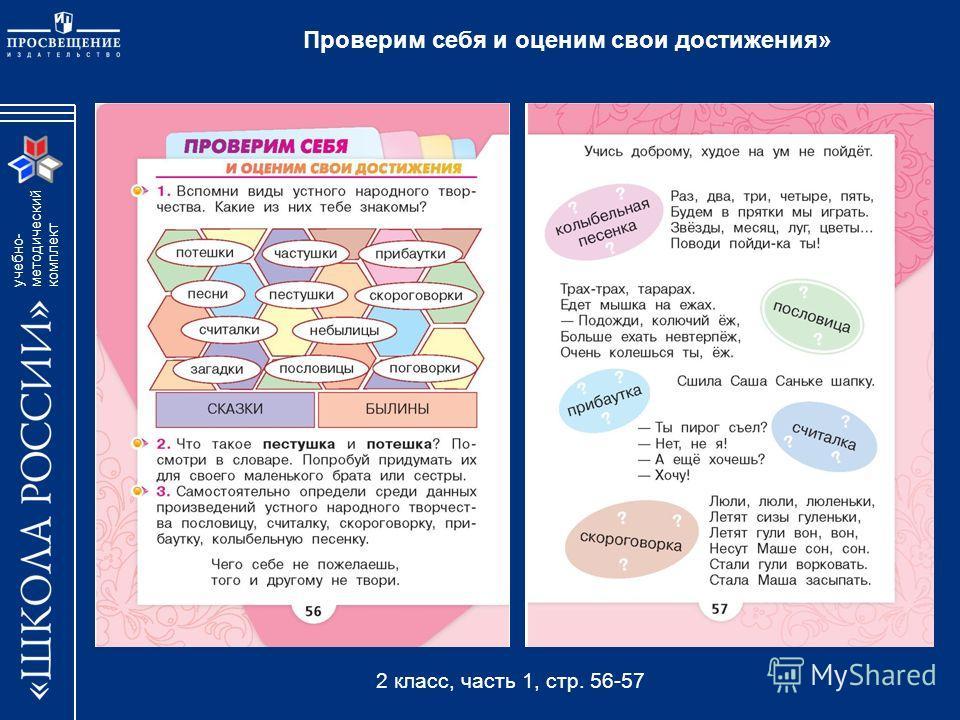 учебно- методический комплект 2 класс, часть 1, стр. 56-57 Проверим себя и оценим свои достижения»