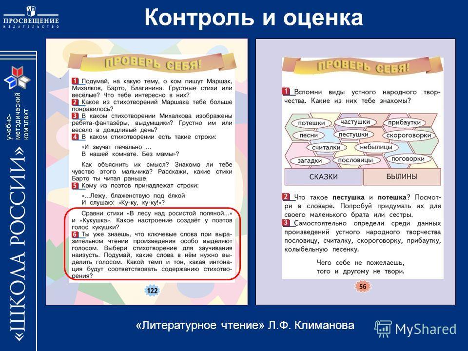 учебно- методический комплект Контроль и оценка «Литературное чтение» Л.Ф. Климанова