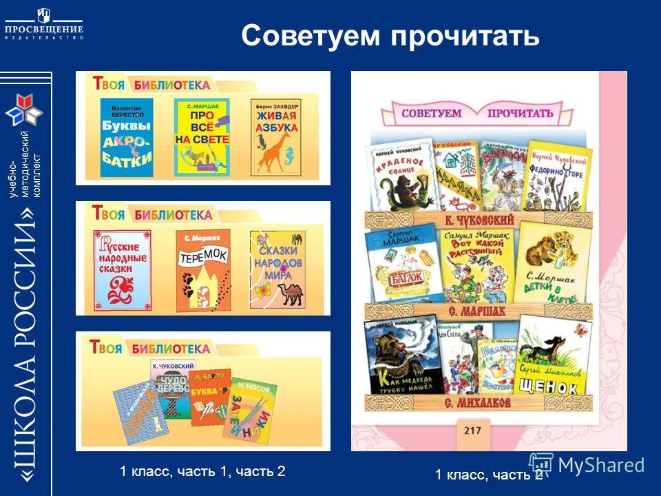 учебно- методический комплект 1 класс, часть 1, часть 2 Советуем прочитать 1 класс, часть 2