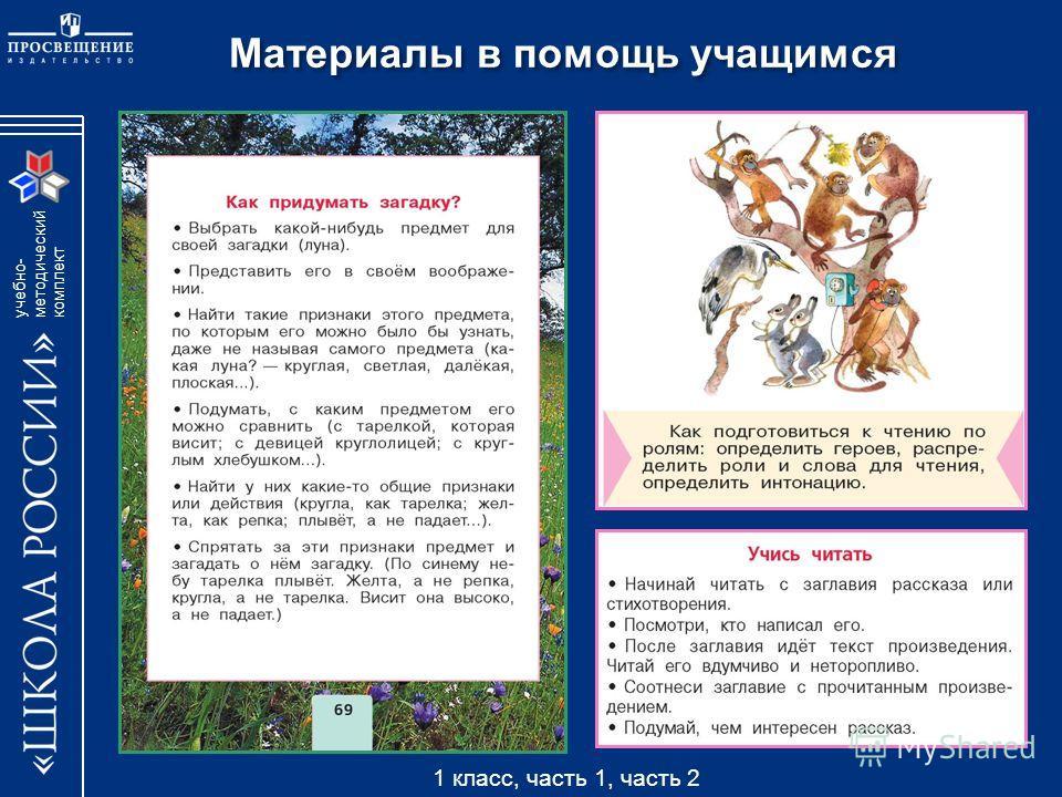 учебно- методический комплект Материалы в помощь учащимся 1 класс, часть 1, часть 2