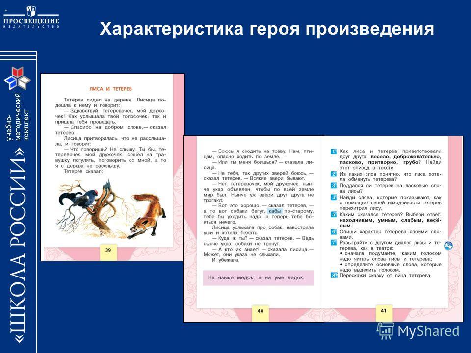 учебно- методический комплект Характеристика героя произведения.