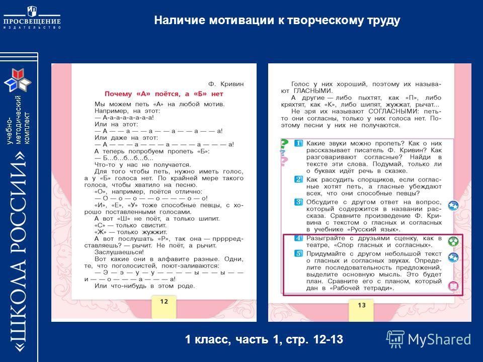 учебно- методический комплект Наличие мотивации к творческому труду 1 класс, часть 1, стр. 12-13