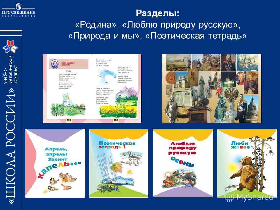 учебно- методический комплект Разделы: «Родина», «Люблю природу русскую», «Природа и мы», «Поэтическая тетрадь»