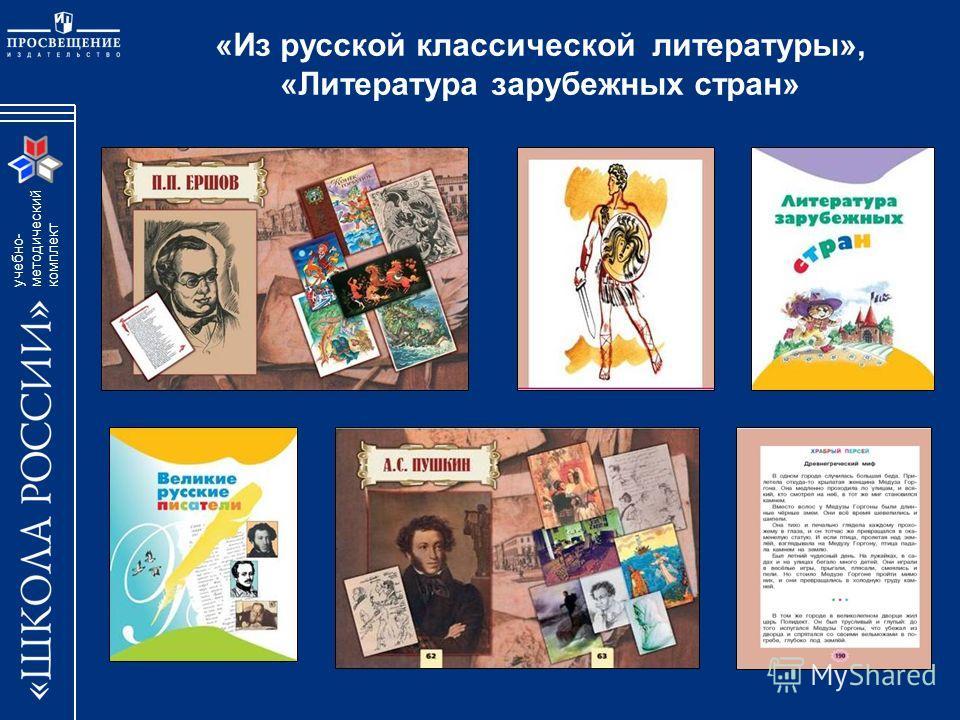 учебно- методический комплект «Из русской классической литературы», «Литература зарубежных стран»