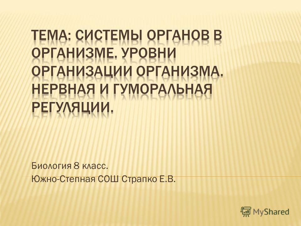 Биология 8 класс. Южно-Степная СОШ Страпко Е.В.