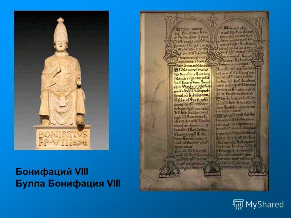Бонифаций VIII Булла Бонифация VIII