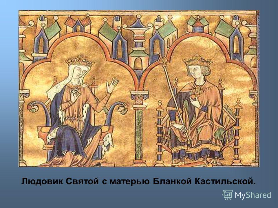 Людовик Святой с матерью Бланкой Кастильской.