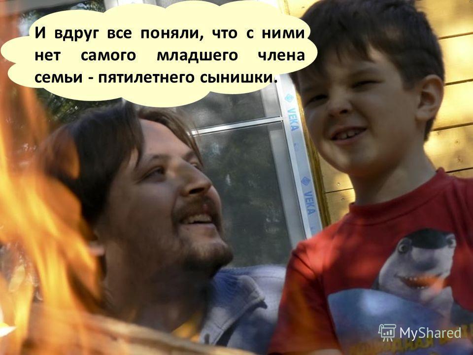 Вся семья - отец, мать и дети - выбежали на улицу и потрясенно смотрели на разгорающийся огонь.