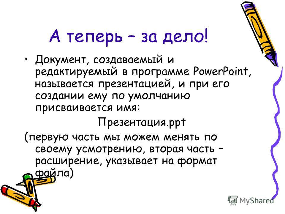 Основные возможности программы PowerPoint Ввод текста и редактирование; Создание фона и макета слайда или выбор из шаблонов; Вставка рисунков, видео, аудио; Редактирование изображений; Настройка эффектов анимации; Настройка демонстрации презентации;