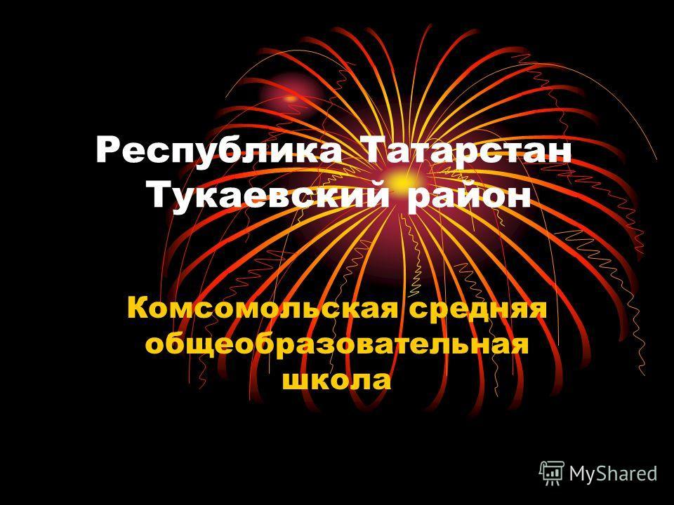 Республика Татарстан Тукаевский район Комсомольская средняя общеобразовательная школа