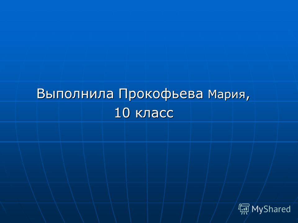 Выполнила Прокофьева Мария, 10 класс
