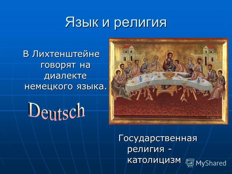 Язык и религия В Лихтенштейне говорят на диалекте немецкого языка. Государственная религия - католицизм
