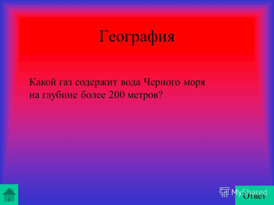 География Ответ Какой газ содержит вода Черного моря на глубине более 200 метров?